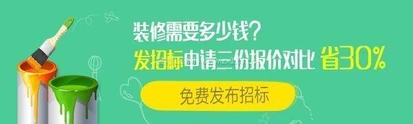 皇冠hga010浏览器|首页吊顶装修报价 2017年上海装修报价