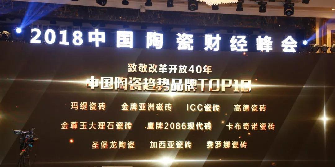 """圣堡龙陶瓷荣获""""改革开放40年中国陶瓷趋势品牌TOP10""""大奖"""