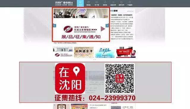 沈阳广电传媒文化博物馆  展品征集开始啦!