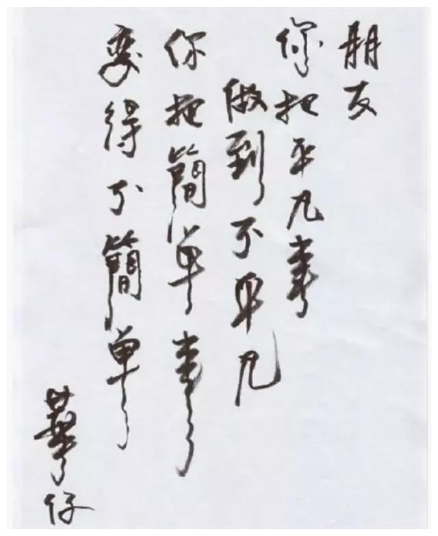 娱乐圈明星字如其人,井柏然手写体一字值千金,撩粉高手只服他!
