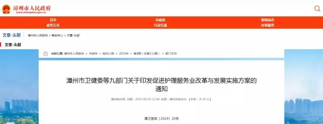 政策 | 漳州市卫健委等九部门关于印发促进护理服务业改革与发展实施方案的通知