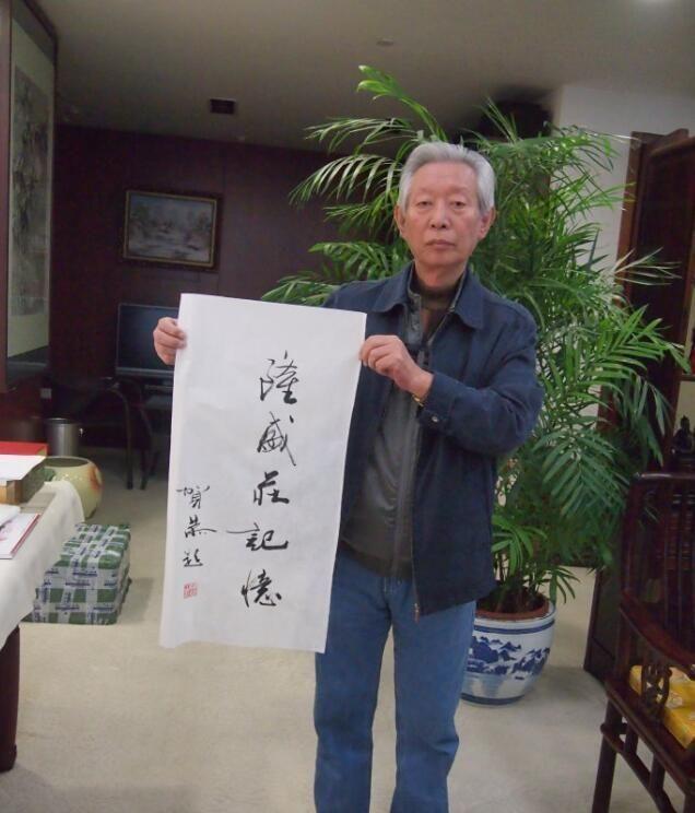 工程师书法家、中国电力书协原主席贺恭,书法流畅而大气!