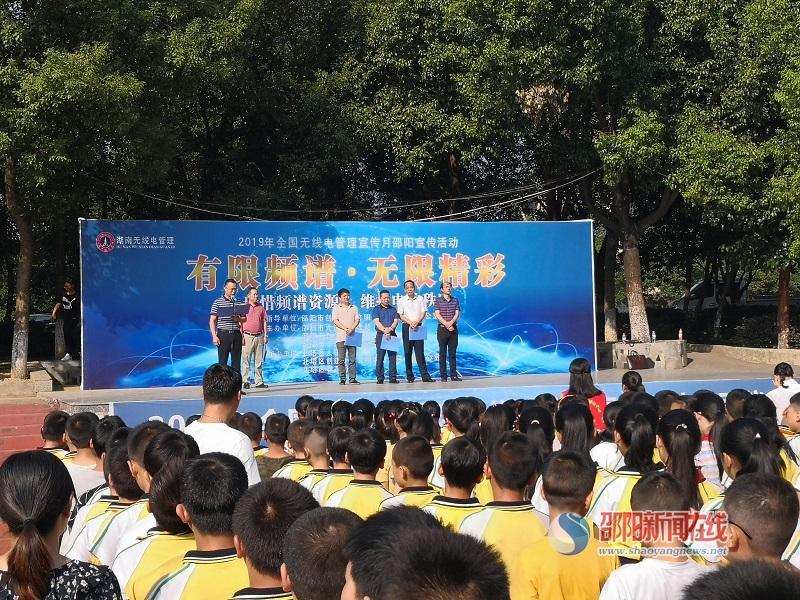 2019年全国无线电管理宣传月邵阳宣传活动启动仪式在北塔区高撑小学举行