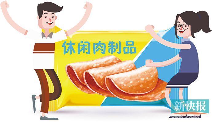 """休闲肉制品逐渐""""功能化"""""""