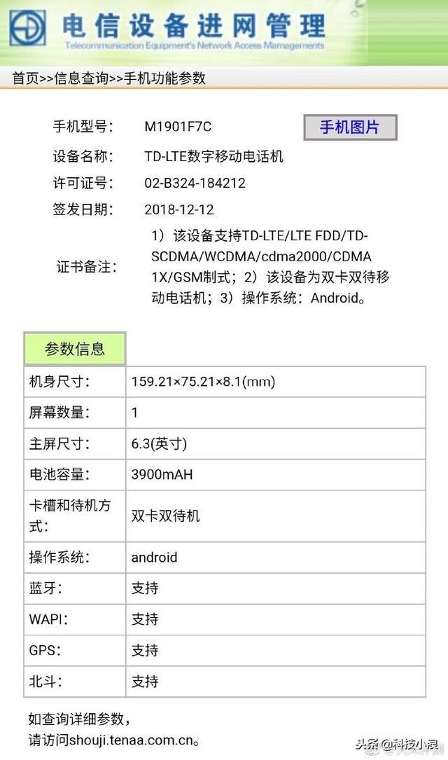 """新标识""""Redmi""""!红米新机亮相工信部:4800万像素+4000mAh电池"""