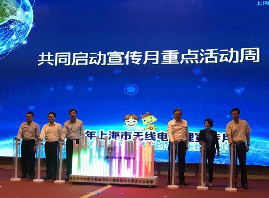 2019年上海市无线电管理宣传月重点活动周启动