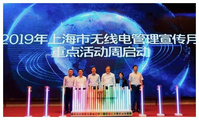2019年上海市无线电管理宣传月重点活动周启动仪式