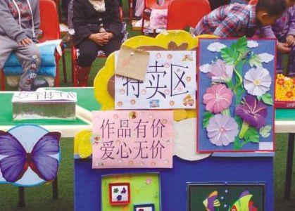 一起来支持他们可好?福利院的孩子举办手工艺品义卖