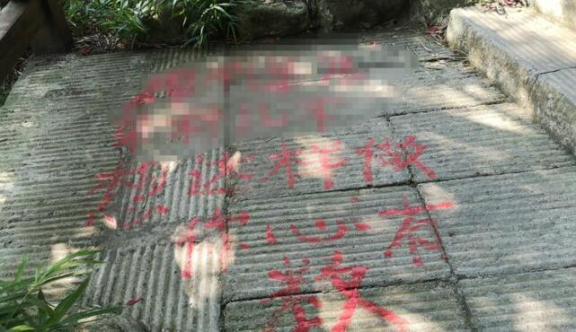 公園步道被人用紅油漆涂寫 內容令人費解