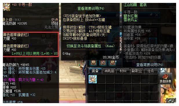 DNF10.11更新:魔盒再出新花样,绝版徽章登场