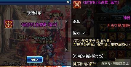 DNF:魔盒更新徽章自选礼盒,新年福袋直抽+12强化券和天空
