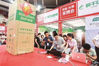 装修采购不用愁 2019乐清市第二届家居建材博览会今日开幕