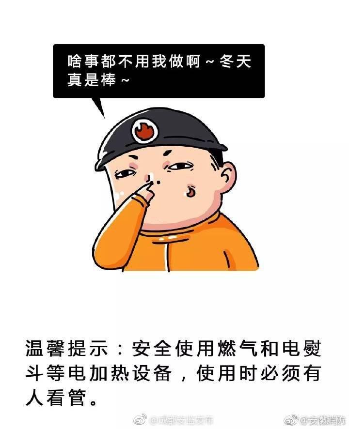 漫画 | 家有萌宝消防安全更要上心