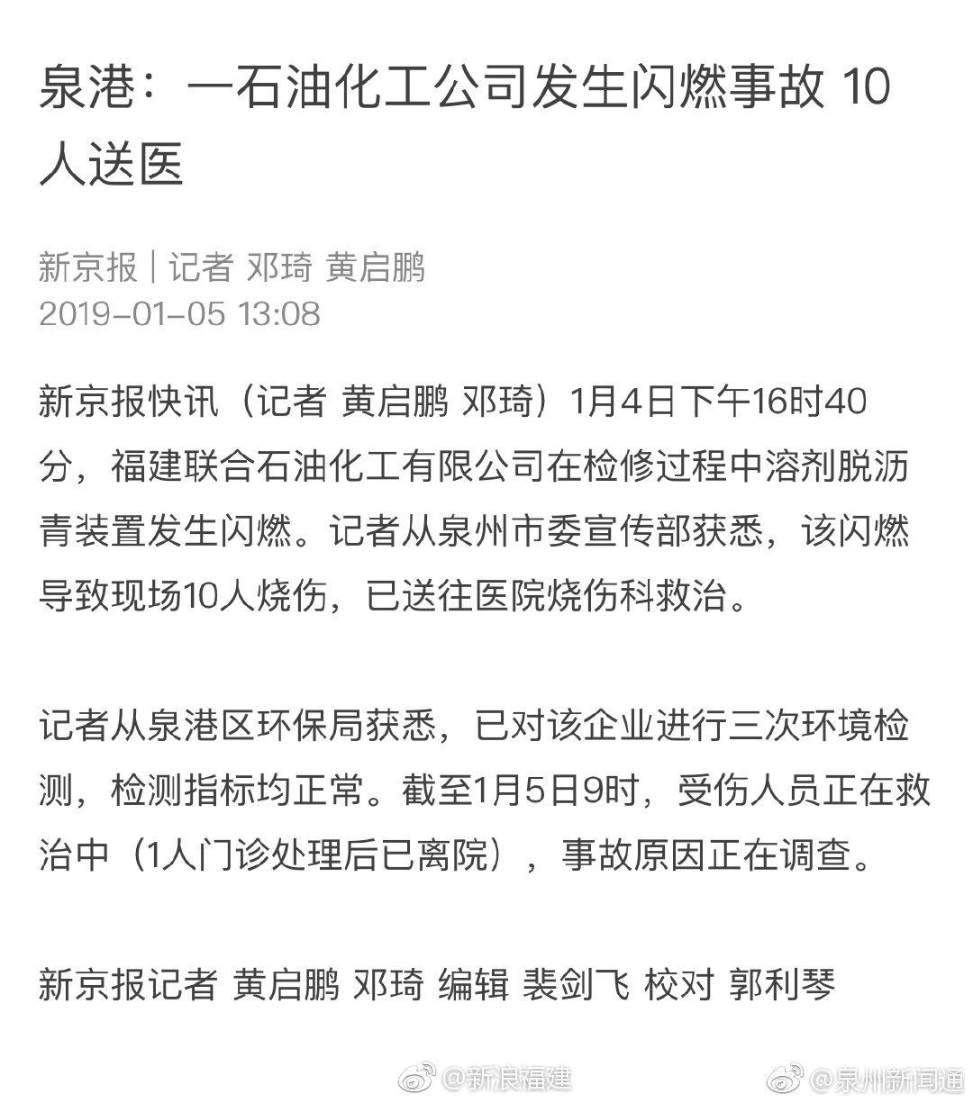 泉港:一石油化工公司发生闪燃事故 10人送医