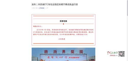 江西高速:未安装ETC车载设备的车辆不再减免通行费