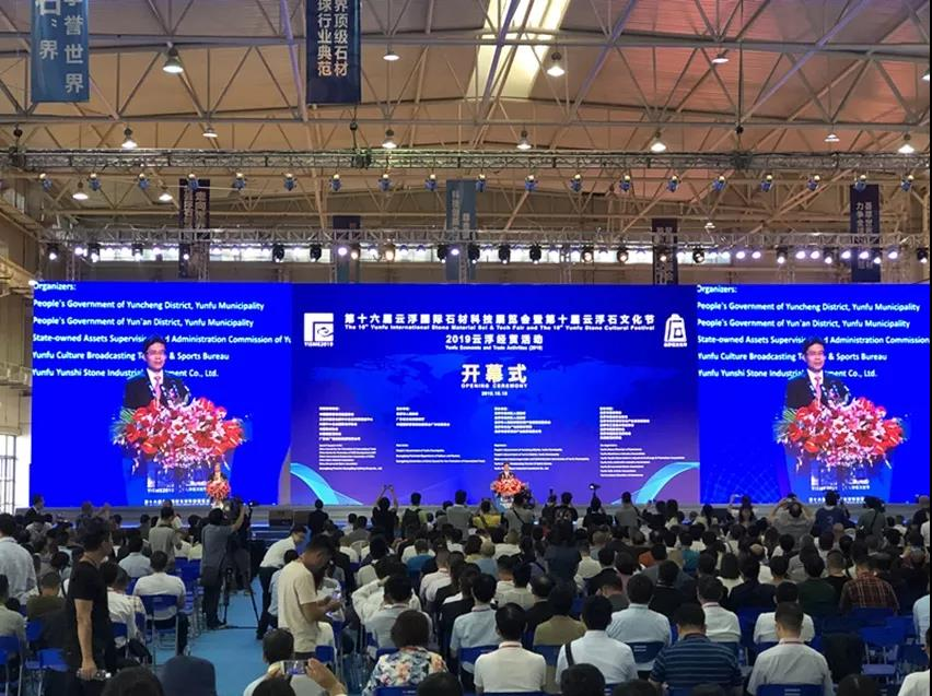第十六届云浮国际石材科技展暨第十届云浮石文化节今日隆重开幕!