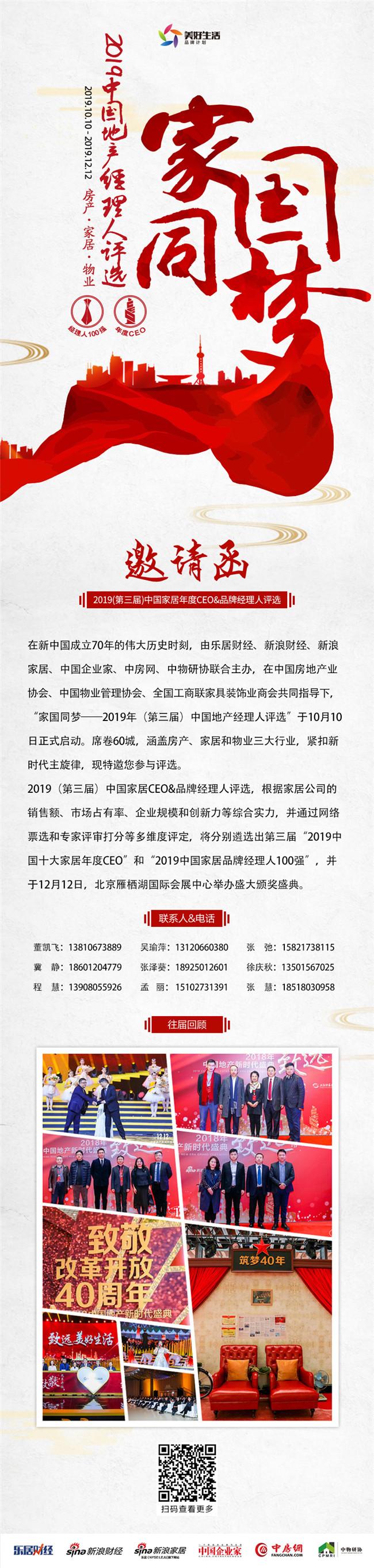 快讯:法恩莎卫浴霍伟潮获提名参选2019中国家居品牌经理