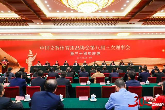 中国文教体育用品协会八届三次理事会暨三十周年庆典在京举行