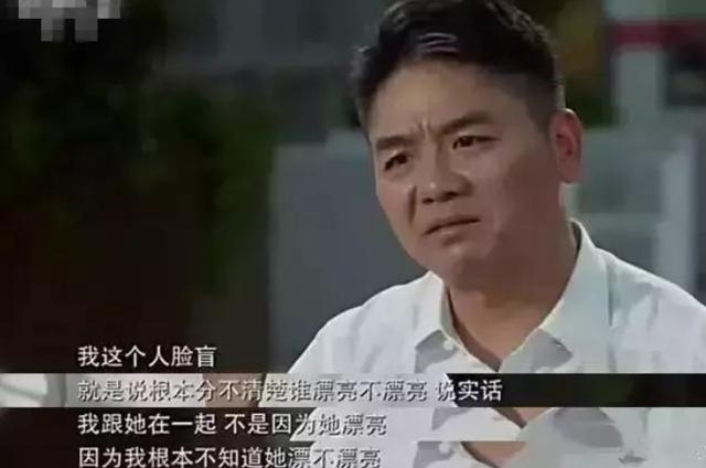 刘强东每个月给你多少钱?奶茶章泽天回复,网友:情商真高