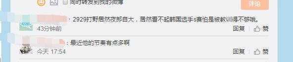 RNG。Mlxg嘲讽韩国打野都是菜:小花生已经不行了