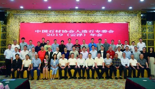 中国石材协会人造石专委会2019(云浮)年会召开