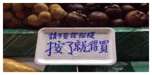 泰国山竹腐烂没人要?看到标牌上的中文,网友:自作自受!