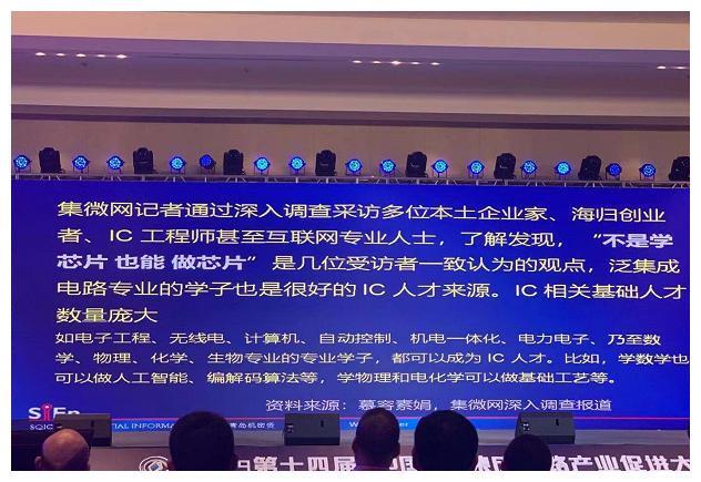 中国半导体行业缺乏人才!张汝京给出了五点建议
