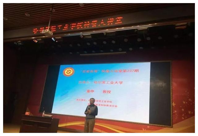 哈尔滨轻工业学校举办科普大讲堂