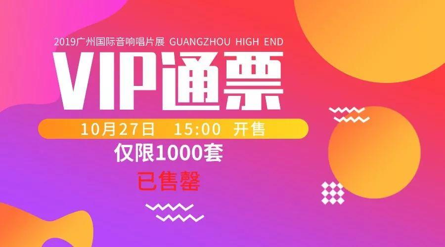 2019广州国际音响唱片展VIP通票遭疯抢!不到17小时全部售罄!