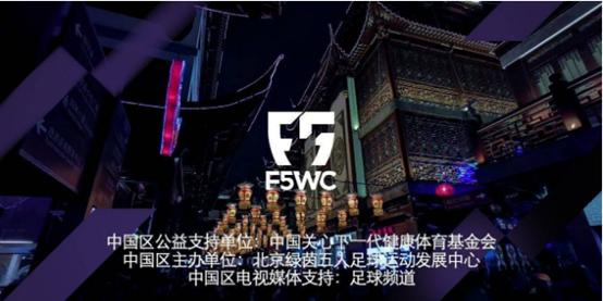 2019F5WC中国区总决赛皇明杯指定体育用品赞助商锐克简介