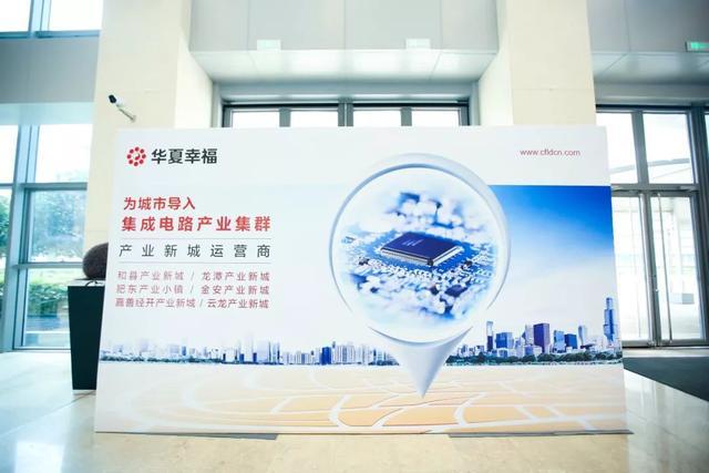 携手中国半导体行业协会,蓄能打造集成电路产业集群!