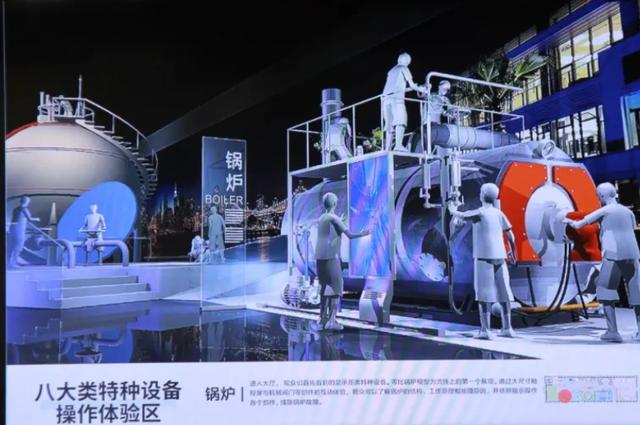 济宁市特种设备安全教育体验馆设计方案通过专家论证