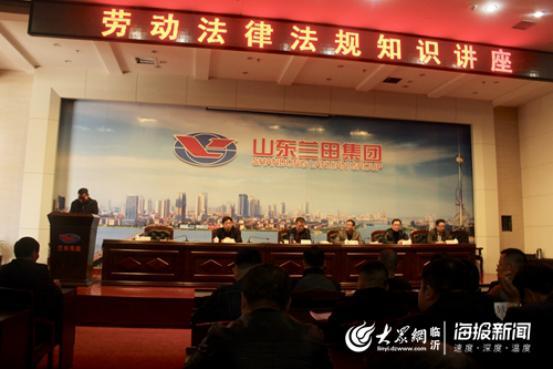 临沂市工商联日化商会举办《劳动法》专题讲座