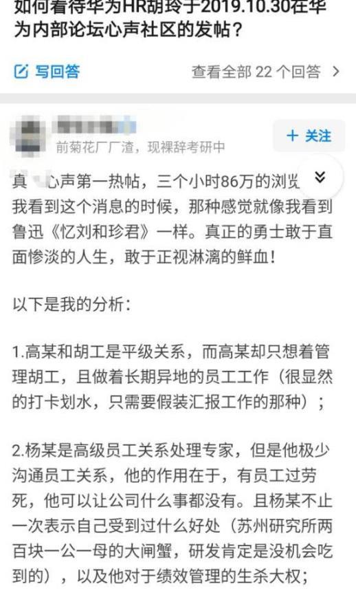 华为员工控诉HR不作为 员工加班160小时后被HR质疑造假曝光