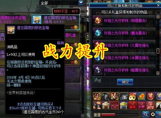 DNF:春节地下城奖励曝光,白金徽章免费得,全民提升战斗力!