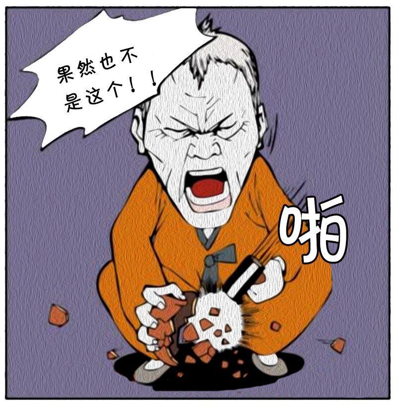 恶搞漫画:斗鸡眼陶瓷专家