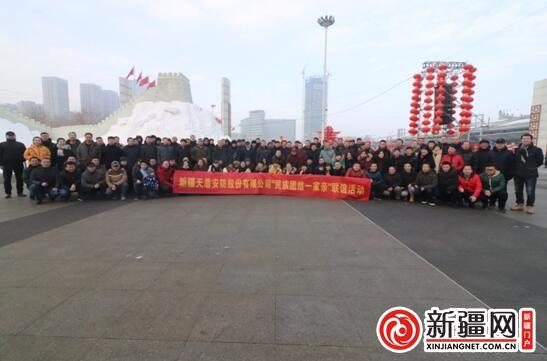 """天盾安防举办""""观花灯?迎新春""""民族团结联谊活动"""