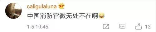 近万元打造网红寝室 中国消防官微发博将其拆除