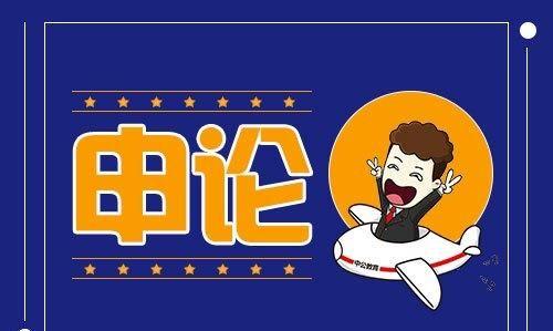 2019辽宁省考申论案例型材料为主,时代特征明显
