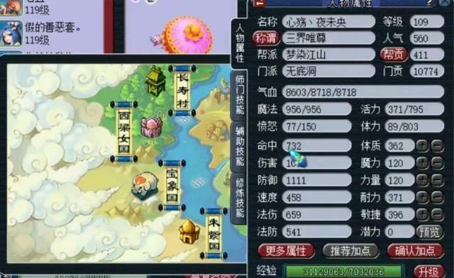梦幻西游1万门贡兑换,7千门贡只有2个金刚石,瞬间玩到停手
