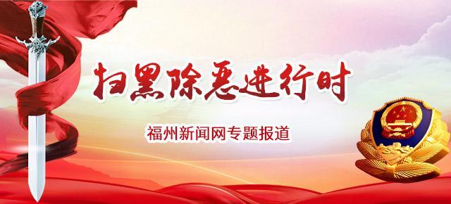 闽清法院公开宣判涉矿产资源恶势力犯罪案件