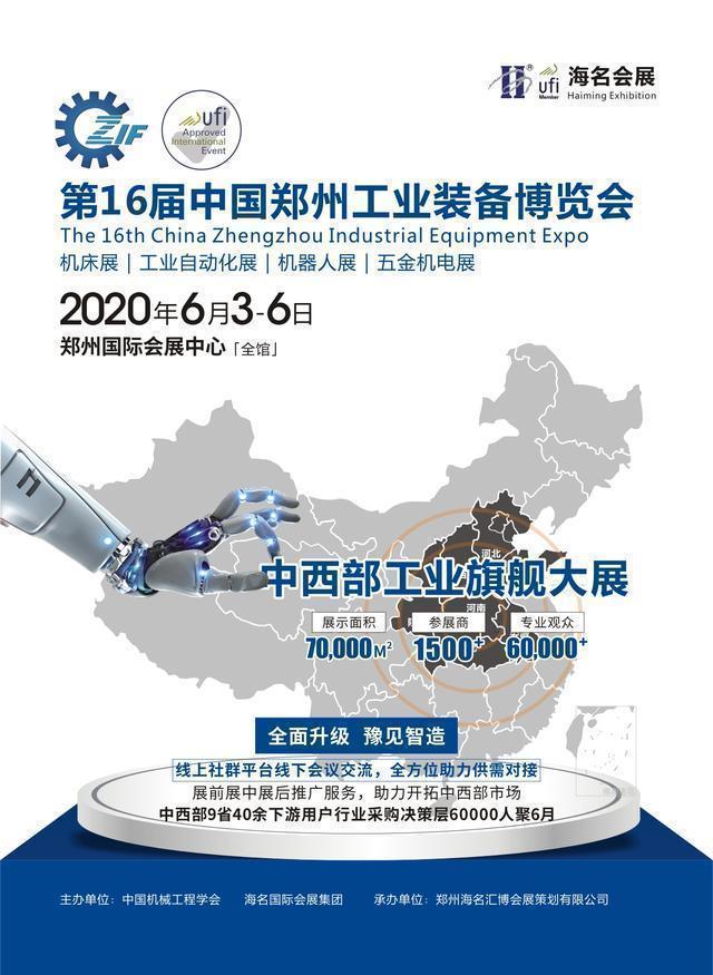 2020工业自动化展:第八届中国创新创业先进制造业总决赛洛阳开幕