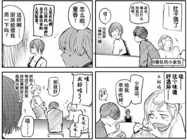 东京RE小剧场:金木厨艺让董香自愧不如,铃屋什造穿女装结婚!