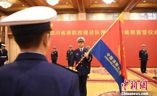 四川消防救援总队授旗授衔换装宣誓仪式举行