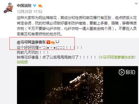 斗鱼两大女主播, 相继被中国消防盯上? 网友: 翻翻关注有惊喜哦!