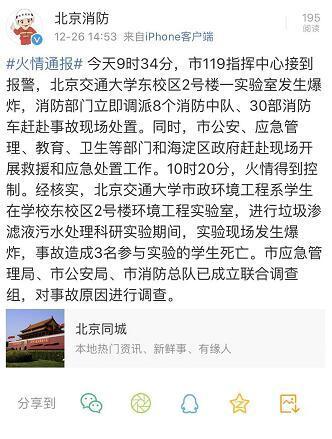 北京消防:北交大爆炸造成3名参与实验的学生死亡