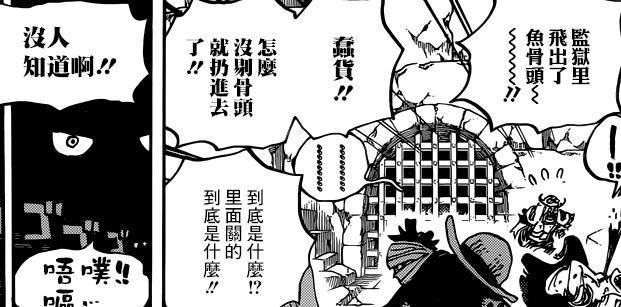 海贼王925话:路飞果实觉醒,武器任意切换橡胶化,还凯多一剑!