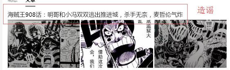海贼王谣言粉碎机:香克斯是洛克斯儿子?这说法好无依据