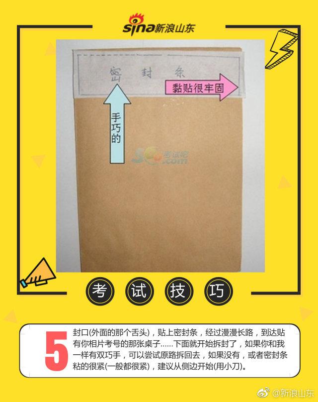 考研初试信封打开与密封9大步骤,快转给身边考研的人看吧