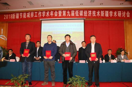 新疆节能减排工作学术年会在乌鲁木齐召开